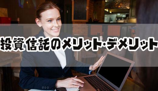 【資産運用】投資信託のメリット・デメリット