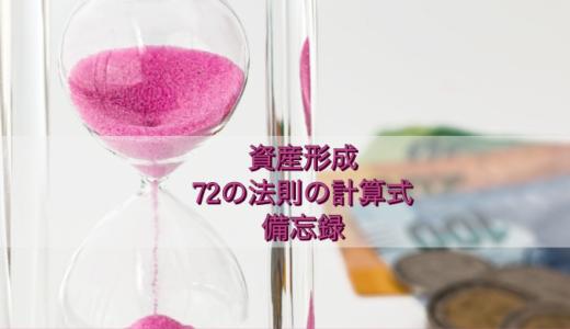 【資産形成】「72の法則」複利効果の備忘録