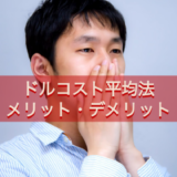 【資産形成】ドルコスト平均法のメリット・デメリット