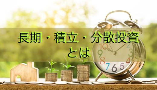 【資産形成】長期・積立・分散投資とは