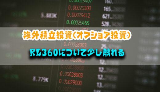 【資産形成】海外オフショア積立投資 RL360について